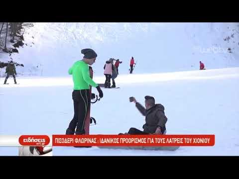 Μαγευτικό σκηνικό στο χιονοδρομικό κέντρο Πισοδερίου Φλώρινας | 24/12/2018 | ΕΡΤ