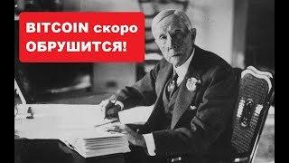 ДЖО� РОКФЕЛЛЕР о будущем BITCOIN