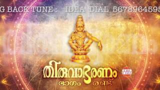 Vandiperiyarum Medum  | Thiruvabharanam Vol. 2 | Kalaratnam Jayan ( Jaya Vijaya )