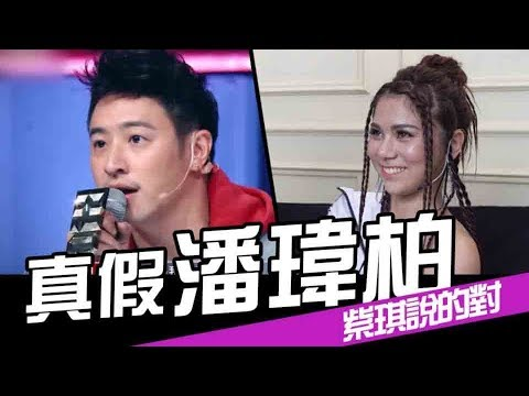 台灣新說唱-潘瑋柏選秀-潘瑋柏真的來了!!! 第十期   WACKYBOYS   反骨  