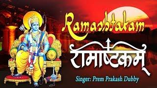 Shri Ramashtakam  श्री रामाष्टकम  Lord Ram Stotra