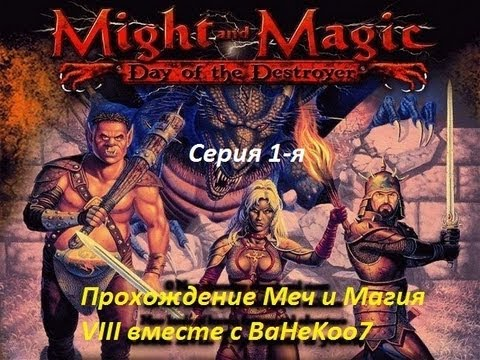 Скачать герои мече и магии 3 клинок армагеддона
