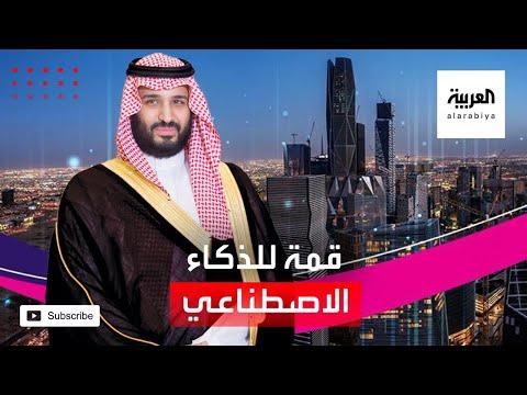 العرب اليوم - شاهد: انطلاق أول قمة للذكاء الاصطناعي برعاية ولي العهد السعودي