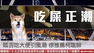 【央視一分鐘】韓國瑜打麻將風暴延燒 楊秋興慘遭開除|台慶柚子主持版