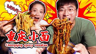 Chongqing people dare not eat the hottest noodles!