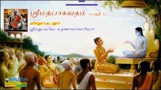 ஸ்ரீமத் பாகவதம் (பகுதி 1/8) _ Srimad Bhagavatham Part 1 of 8
