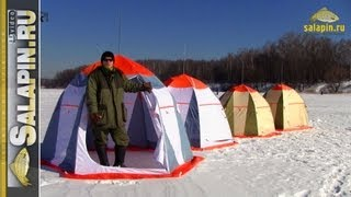 Палатки кубы для зимней рыбалки нельма