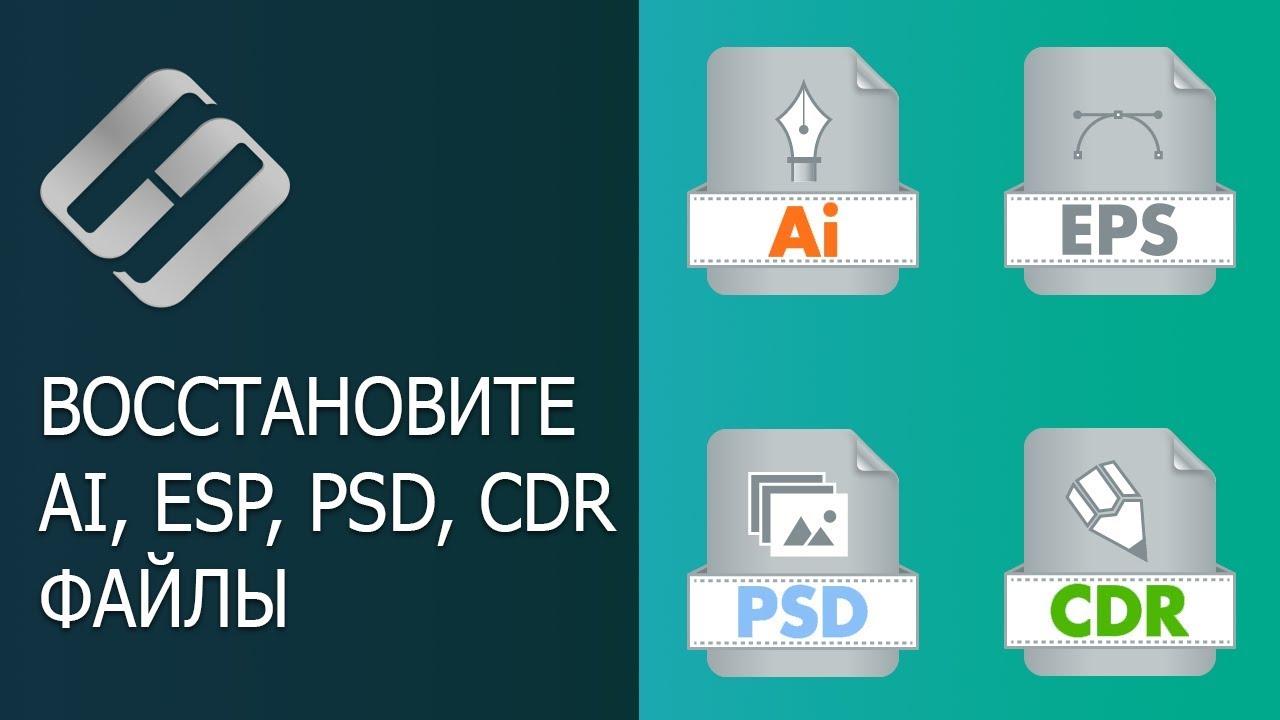 Восстановление файлов AI, SVG, EPS, PSD, PSB, CDR