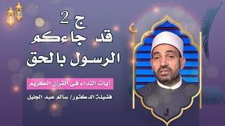 قد جاءكم الرسول بالحق ج 2 برنامج آيات النداء فضيلة الدكتور سالم عبد الجليل