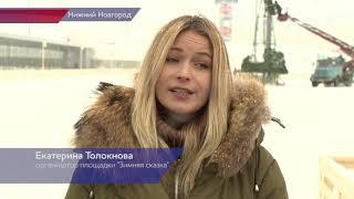 """Ярмарка """"Зимняя сказка"""" и главный  каток откроются на  стадионе """"Нижний Новгород"""""""
