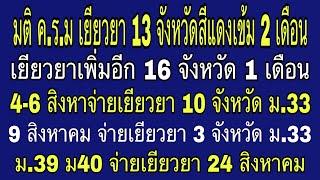 มติ ค.ร.ม เยียวยา 5000_13 จังหวัด 2 เดือน เยียวยา 5000 เพิ่ม 16 จังหวัด 1 เดือน