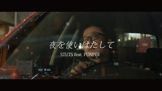 STUTS – 夜を使いはたして feat. PUNPEE (Official Music Video)