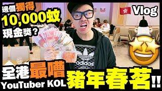【Vlog】邊個獨得💲10,000蚊現金獎⁉ 全香港最嘈~YouTuber KOL豬年春茗