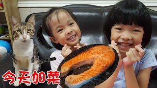 直播-幫三個小朋友加菜(挪威來的鮭魚)!汝汝杉杉與MiMi醬