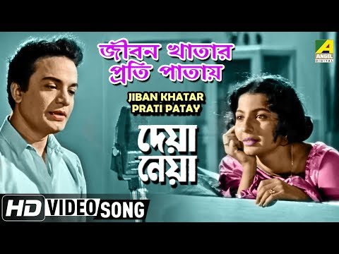 Jiban Khatar Prati Patay | Deya Neya | Bengali Movie Song | Shyamal Mitra | HD Song