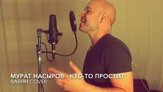 Смотреть онлайн Кавер: Мурат Насыров – Кто-то простит