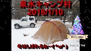 雪中 キャンプ 泉水キャンプ村 2018/1/10 It's Too Cold Camp