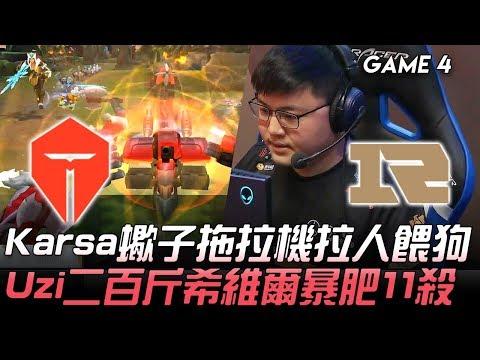TES vs RNG 殺入S9!Karsa蠍子拖拉機拉人餵狗 Uzi二百斤希維爾暴肥11殺!Game 4