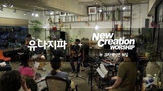 New Creation Worship 뉴크리에이션 [하우스 워십] IX