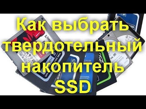 Как выбрать твердотельный накопитель SSD видео