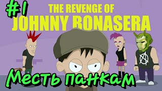 The reverge of Johnny Bonasera|Месть Джонни Бонасера#1 Месть Панкам
