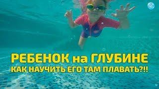 Как Научить ребенка плавать Много на Глубине