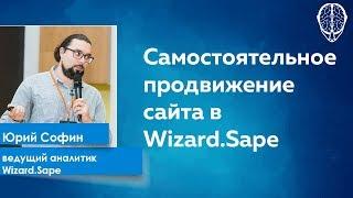 Самостоятельное продвижение сайта в Wizard.Sape