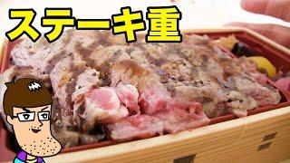 【発見】レア肉のサーロインステーキ弁当が衝撃の旨さ!