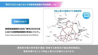 首都高速道路の料金施策