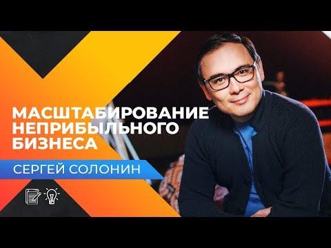 Сергей Солонин, основатель и генеральный директор QIWI. E commerce в России и Мире