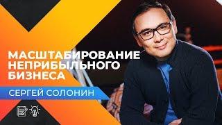 Основатель QIWI Сергей Солонин - Что Тебя заставляет вставать по утрам?