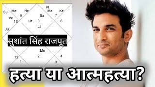 Sushant Singh Rajput Murder Or Suicide By Astrologer KM SINHA - Kundali Expert