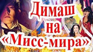 Димаш Кудайберген выступит на Мисс Мира-2018. Споёт песню Ұмытылмас күн