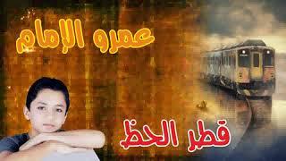 تحميل و مشاهدة عمرو امام اغنيه قطر الحظ 2019 النسخة الاصلية انتاج ايمان كاست MP3