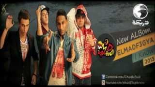 تحميل اغاني ElMadf3gya - Layl W Nahar / المدفعجية - ليل و نهار MP3