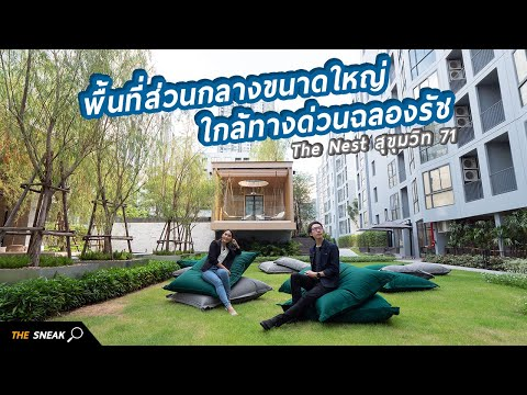 The Nest สุขุมวิท 71 : The Sneak EP.90
