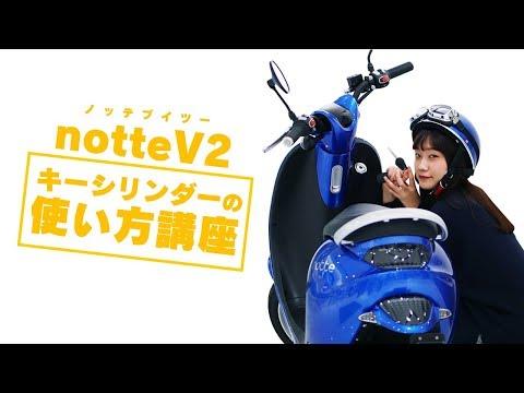 notteV2 キーシリンダーの使い方講座【XEAM】