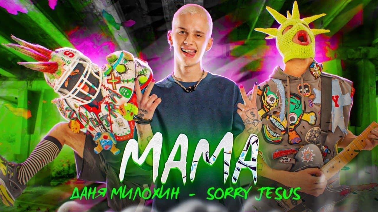 Даня Милохин, Sorry Jesus — Мама