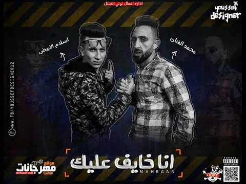 مهرجان انا خايف عليك - محمد الفنان و اسلام الابيض | توزيع اسلام الابيض 2018