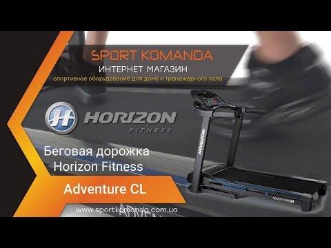 Беговая дорожка Horizon Adventure CL