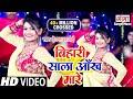 Bihari Sala Aankh Mare - Hemant Harjai - Hit Bhojpuri Songs - बिहारी साला आँख मारे - New #Video 2020
