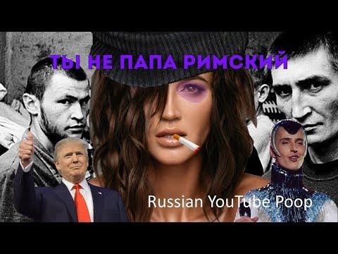 ТЫ НЕ ПАПА РИМСКИЙ | RYTP Clipoop