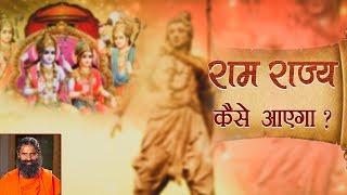 राम राज्य कैसे आएगा ? | Swami Ramdev