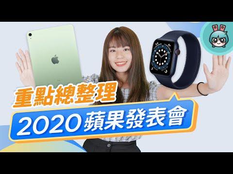 2020蘋果發表會 總整理