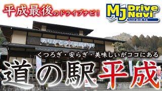 地元岐阜県には平成最後を飾るのに相応しい場所がある!〜道の駅 平成〜【MJぎふ】vol.33