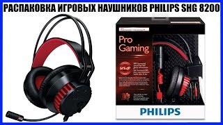 Игровые наушники Philips SHG 8200/10 Распаковка Unboxing