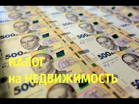 Как платить налог на недвижимость в Украине? | Покупка квартиры на первичке