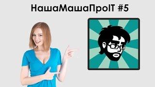 НашаМашаПроIT #5 Типичный программист