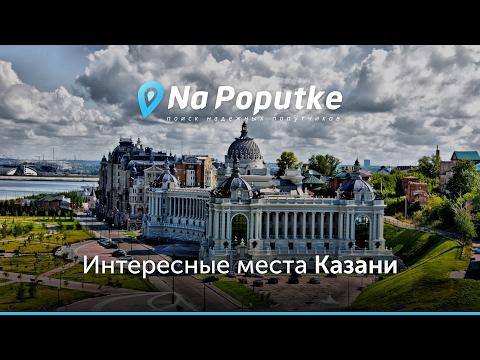 Достопримечательности Казани. Попутчики из Агрыза в Казань.