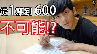 【尊】據說要從 1寫到600是不可能的!?
